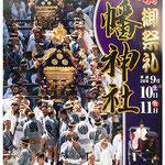 ひ、とさん:「赤羽八幡神社御祭禮」9月10日(土)、9月11日(日),東京都北区