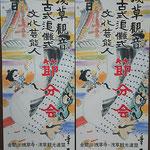 たけさん:浅草寺 節分会,2月3日,台東区