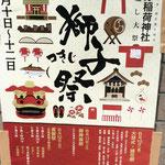 二郎さん:「波除稲荷神社 つきじ獅子祭」6月11日、12日 築地