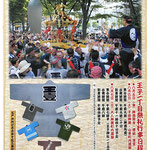 ひ、とさん:「王子神社例大祭(王子一丁目町会) 」8月5日〜7日