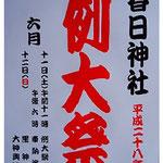 ゴリさん:「大森 春日神社例大祭」 6月11日、12日