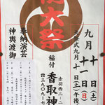 ひ、とさん:「稲付香取神社例大祭」9月10日(土)、9月11日(日),東京都北区