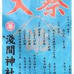 ひ、とさん:「浅間神社大祭」7月1日、2日、3日 浅間神社