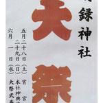 二郎さん:「胡録神社大祭」5月28日、29日 南千住