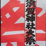 たけさん:「須賀神社大祭」5月28日、29日 台東区浅草橋