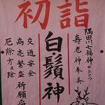 たけさん:白鬚神社,1月3日,墨田区