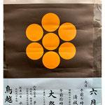 ups1ded0wnさん:鳥越神社大祭式,6月9日(火), ご案内した方のみの参列,東京都台東区