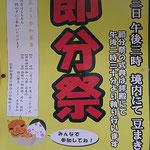 たけさん:高木神社 節分祭,2月3日,墨田区
