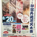 ひ、とさん:「神宮外苑花火大会」8月20日