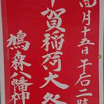 アステカさん:甲賀稲荷大祭, 4月15日(水), 東京都渋谷区