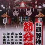 たけさん:青山熊野神社 節分祭,2月3日,渋谷区