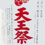 楽さん:天王祭,素盞雄神社,6月2日(土)-3日(日), 東京都荒川区