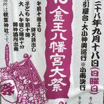 レコードさん:「金王八幡宮大祭 神輿渡御」9月18日(日) ,東京都渋谷区