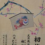 たけさん:鳥越神社,1月1日,台東区