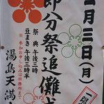 たけさん:節分祭追儺式, 2月3日(月), 文京区