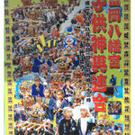 二郎さん:「富岡八幡宮祭礼 小神輿連合渡御」8月24日