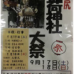 提灯さん:「池尻稲荷神社大祭」9月17日(土)、9月18日(日),世田谷区池尻