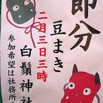 たけさん:白鬚神社 節分,2月3日,墨田区