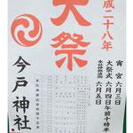 二郎さん:今戸神社例大祭 本社神輿渡御6月5日
