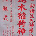 たけさん:飛木稲荷神社,1月3日,墨田区