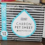 CARBON PET SHEET(炭入りペットシーツ)