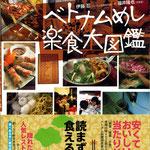 書籍「ベトナムめし楽食大図鑑」情報センター出版局