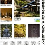 ペン 鎌倉特集