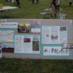 東久留米水と景観を守る会