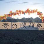 垂れ幕&風船アーチ(スタッフ手作り!)