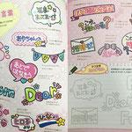 2017年10月宝島社「かわいいハッピー! デコ文字&イラストレッスン♪」