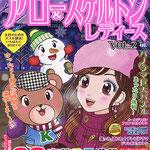2013年11月笠倉出版社「アロー&スケルトン レディースvol.2」表紙