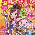 2013年9月笠倉出版社「アロー&スケルトン レディースvol.1」表紙