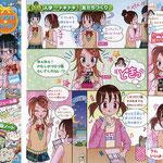 2013年5月ナツメ社「Happyスクール デコライフ」カバーイラスト、キャラクターデザイン、漫画
