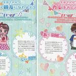 2018年10月宝島社「キラキラハッピー!あたりすぎる うらない&おまじないブック」