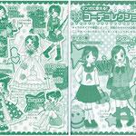 2014年7月 ポプラ社「恋友学園 かけちゃう かわいいマンガ&イラスト」カット