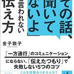 日本実業出版社『「その話、聞いてないよ」と言われない伝え方』