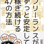 日本実業出版社 『フリーランスがずっと安定して稼ぎ続ける47の方法』