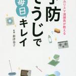 コスミック出版『世界一のカリスマ清掃員が教える予防そうじで毎日キレイ』