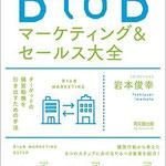 同文舘出版『BtoBマーケティング&セールス大全 』