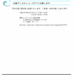 2019年4月号 近畿デンタルショー出展のお知らせ