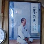 Nagamine Shoshin Osensei
