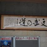 unteres Dojo - Eingang Detail