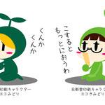 日新堂印刷/キャラクター エコみどり&エコきみどり