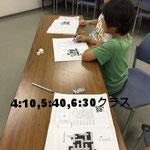 ④4:10,⑤5:40,⑥6:30小学中学年以上クラス