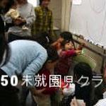 ①1:50未就園児クラス