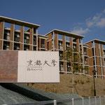 """桂キャンパス: 京大は「吉田・宇治・桂」の3つのキャンパスをもっています。その中の一つ、京都の西の端に位置する桂キャンパスです。このキャンパスは、吉田地区が手狭になり、よりよい研究環境を求めて工学系の研究室のために設置されました。2003年にオープンし、現在も建設が続いています。最も新しいキャンパスということで、施設の中はとても近代的なデザインで、もちろん研究機器は充実しています。ただ、外観は京大のシンボルの一つ""""赤レンガ""""を基調にしていて、京大らしい風格も感じます。"""