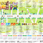名古屋商店街イラストマップ