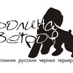 """Проект логотипа для питомника чёрных терьеров """"Долина ветров""""."""