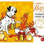"""Поздравительная новогодняя открытка для зоомагазина """"Парди""""."""