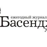 Логотип для ежегодного журнала НКП Басенджи.